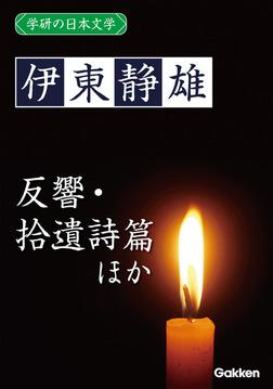 学研の日本文学 伊東静雄 反響 「反響」以後 拾遺詩篇-電子書籍