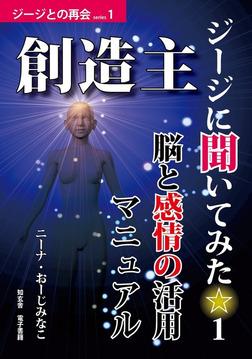 創造主ジージに聞いてみた☆1――脳と感情の活用マニュアル-電子書籍
