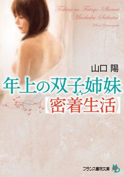 年上の双子姉妹【密着生活】-電子書籍