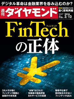 週刊ダイヤモンド 16年3月12日号-電子書籍