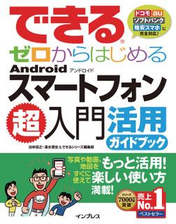 できるゼロからはじめるAndroidスマートフォン超入門 活用ガイドブック-電子書籍