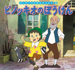 はじめての世界名作えほん 60 ピノッキオのぼうけん-電子書籍