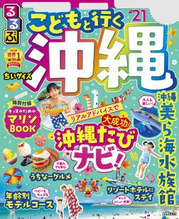 るるぶこどもと行く沖縄'21 ちいサイズ-電子書籍