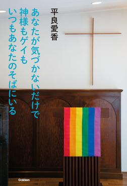 あなたが気づかないだけで神様もゲイもいつもあなたのそばにいる-電子書籍