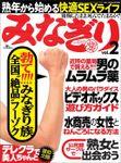 みなぎり vol.2★勃て!みなぎり族!!全国「絶品」フーゾク