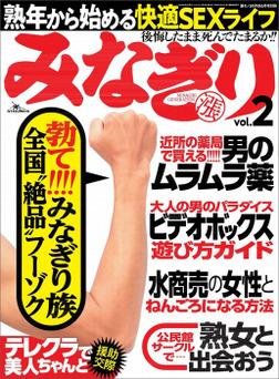 みなぎり vol.2★勃て!みなぎり族!!全国「絶品」フーゾク-電子書籍