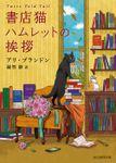 書店猫ハムレットの挨拶