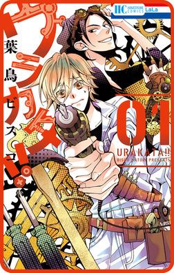 【プチララ】ウラカタ!! story03-電子書籍