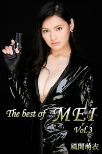 The best of MEI Vol.3 / 風間萌衣