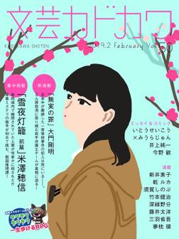 文芸カドカワ 2019年2月号-電子書籍