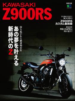 KAWASAKI Z900RS-電子書籍