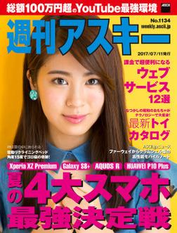 週刊アスキー No.1134 (2017年7月11日発行)-電子書籍