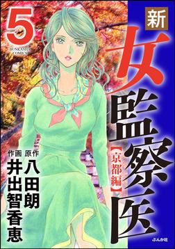新・女監察医【京都編】 5-電子書籍