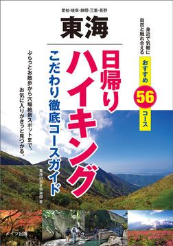 東海 日帰りハイキング こだわり徹底コースガイド-電子書籍