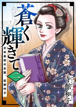 蒼く輝きて~日本最初の女医、荻野吟子~ 2巻-電子書籍