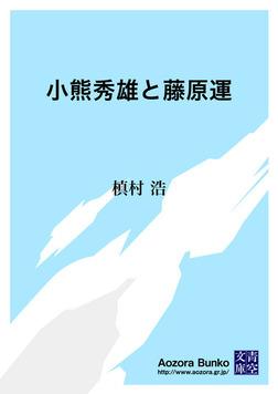 小熊秀雄と藤原運-電子書籍