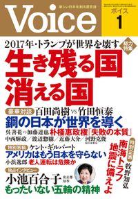 Voice 平成29年1月号