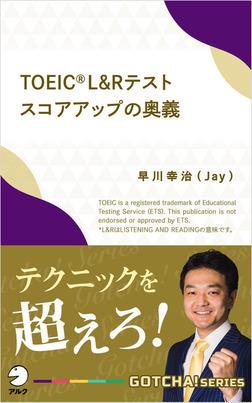 TOEIC(R) L&Rテスト スコアアップの奥義~テクニックを超えろ!-電子書籍