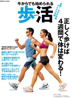 今からでも始められる歩活 目標!カラダ年齢マイナス20歳 正しく歩けば4週間で体は変わる!-電子書籍