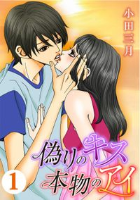 偽りのキス 本物のアイ 1巻