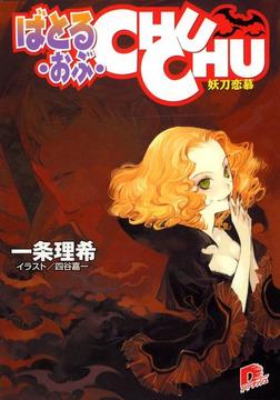 ばとる・おぶ・CHUCHU2 妖刀恋慕-電子書籍