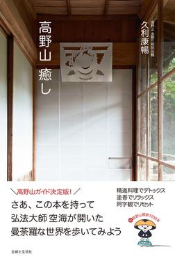 高野山 癒し-電子書籍