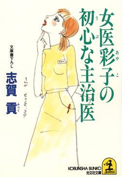 女医彩子の初心(うぶ)な主治医-電子書籍