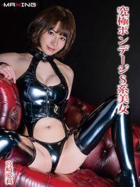究極ボンデージS系美女 宮崎愛莉