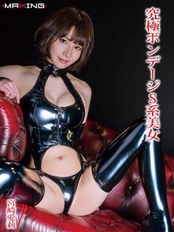 究極ボンデージS系美女 宮崎愛莉-電子書籍