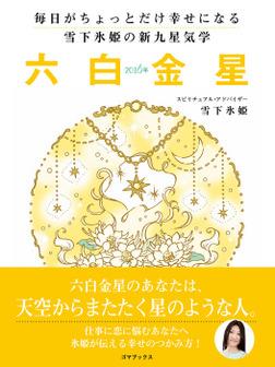 毎日がちょっとだけ幸せになる 雪下氷姫の新九星気学 2016年 六白金星-電子書籍