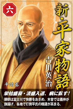 新・平家物語 六巻-電子書籍