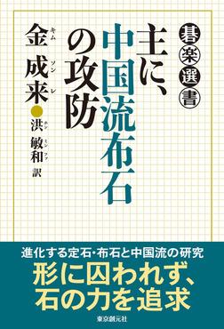 主に、中国流布石の攻防-電子書籍