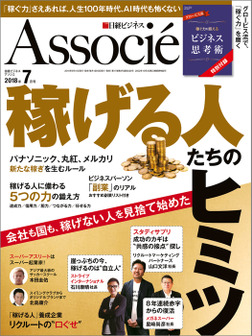日経ビジネスアソシエ 2018年7月号 [雑誌]-電子書籍