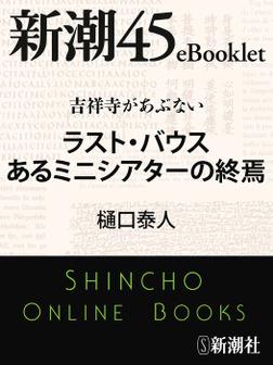吉祥寺があぶない ラスト・バウス あるミニシアターの終焉-電子書籍