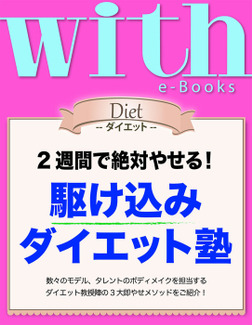 with e-Books (ウィズイーブックス) 駆け込みダイエット塾-電子書籍