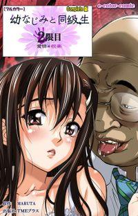 【フルカラー】幼なじみと同級生 2限目 Complete版