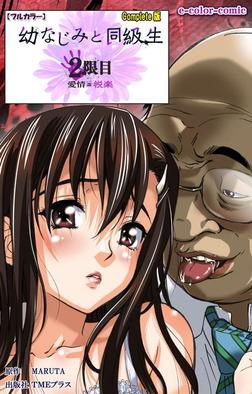 【フルカラー】幼なじみと同級生 2限目 Complete版-電子書籍