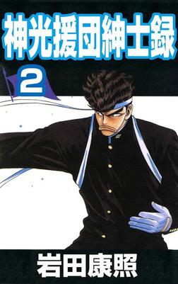 神光援団紳士録 2巻-電子書籍