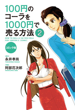 コミック版 100円のコーラを1000円で売る方法2-電子書籍