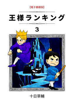 王様ランキング 3-電子書籍