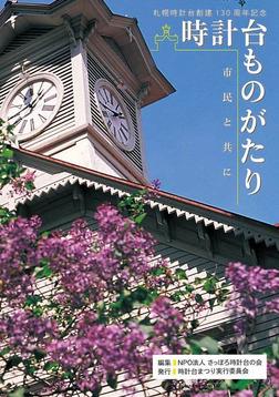 札幌時計台創建130周年記念 時計台ものがたり  市民と共に-電子書籍