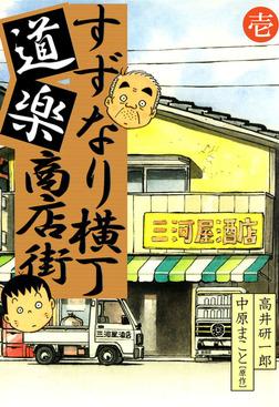 すずなり横丁道楽商店街 壱-電子書籍