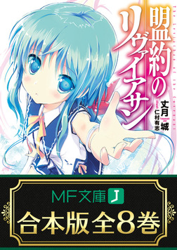 【合本版】盟約のリヴァイアサン 全8巻-電子書籍