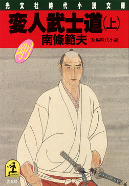 変人武士道(上)-電子書籍