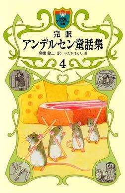 完訳 アンデルセン童話集 4(小学館ファンタジー文庫)-電子書籍