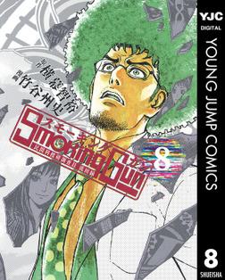 Smoking Gun 民間科捜研調査員 流田縁 8-電子書籍