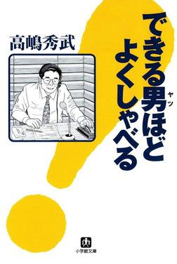できる男ほどよくしゃべる(小学館文庫)-電子書籍