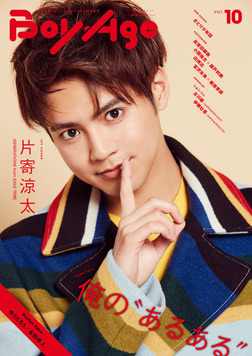 BoyAge-ボヤージュ- vol.10-電子書籍