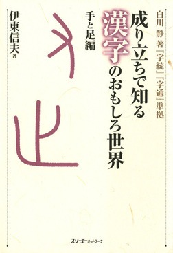 成り立ちで知る漢字のおもしろ世界 手と足編〈デジタル版〉-電子書籍