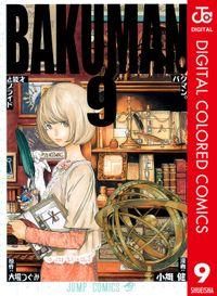 バクマン。 カラー版 9